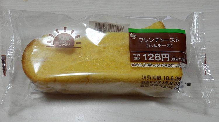 フレンチトースト[ハムチーズ](128円)