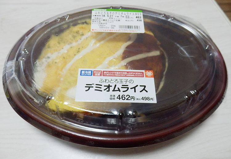 ふわとろ玉子のデミオムライス(498円)