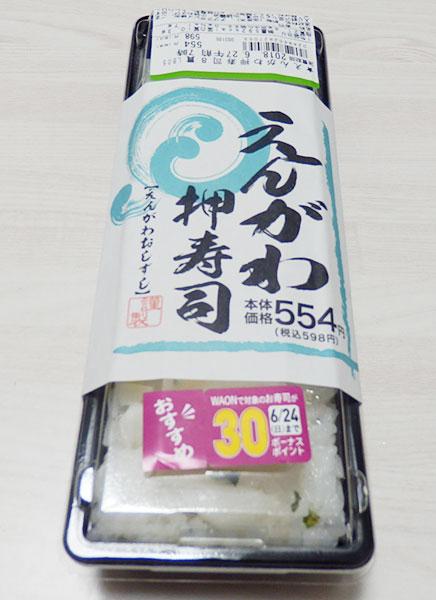 えんがわ押寿司(598円)