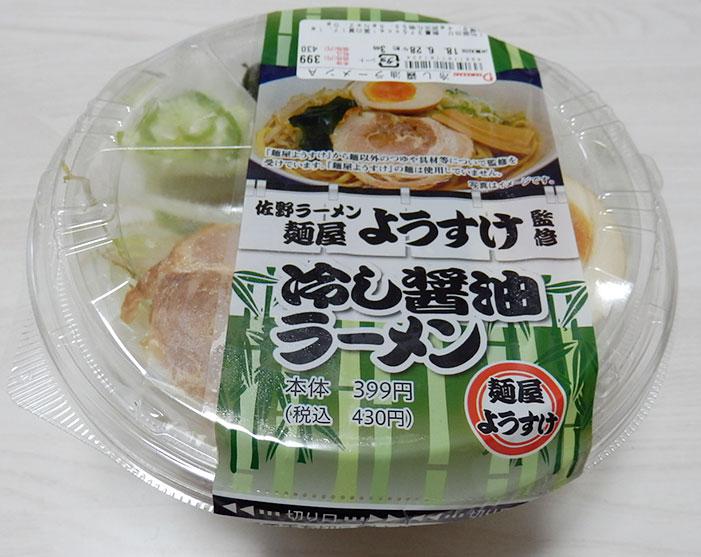 麵屋ようすけ監修 冷し醤油ラーメン(430円)