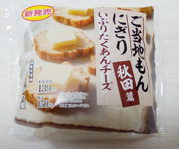 いぶりたくあんチーズおにぎり(150円)【ご当地もん[秋田編]】