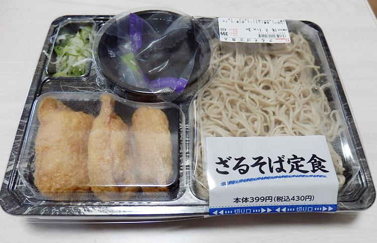 ざるそば定食(430円)
