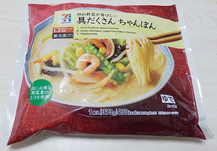 具だくさんちゃんぽん(338円)