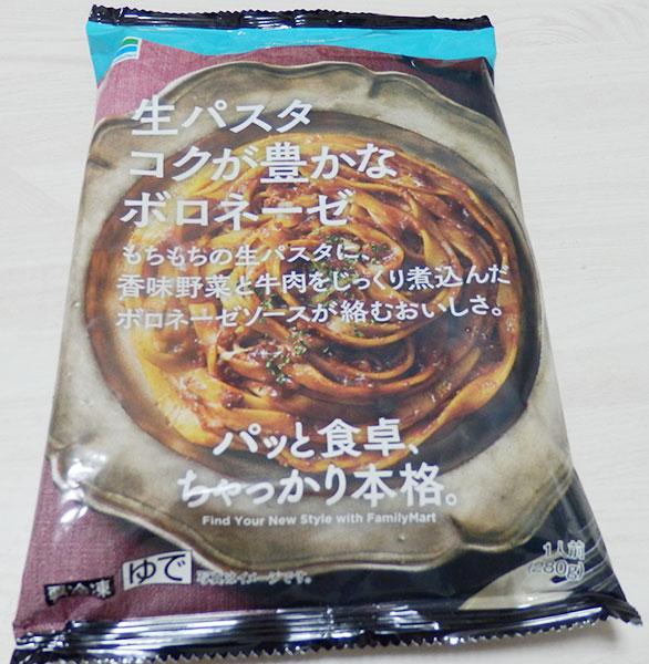 生パスタ コクが豊かなボロネーゼ(278円)