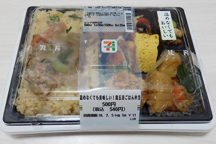 温めなくても美味しい!鶏五目ごはん弁当(540円)