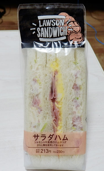 サラダハムサンド(230円)