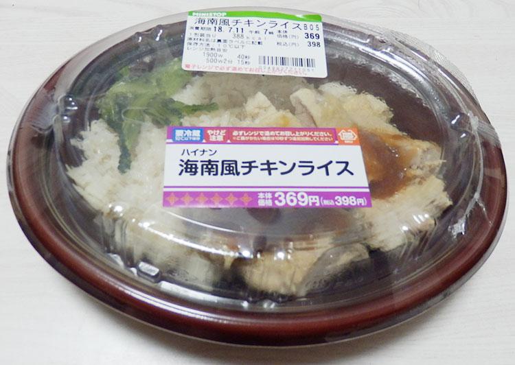 南海風チキンライス(398円)