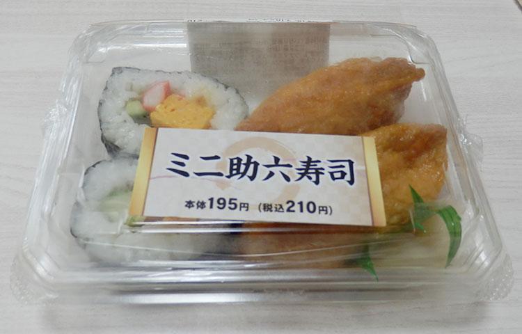 ミニ助六寿司(210円)