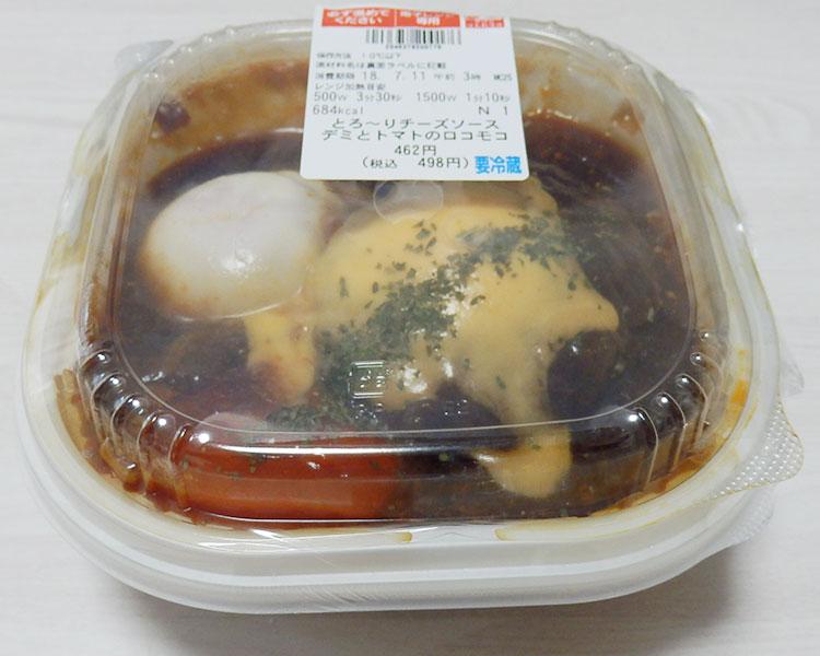 とろ~りチーズソースデミとトマトのロコモコ丼(498円)